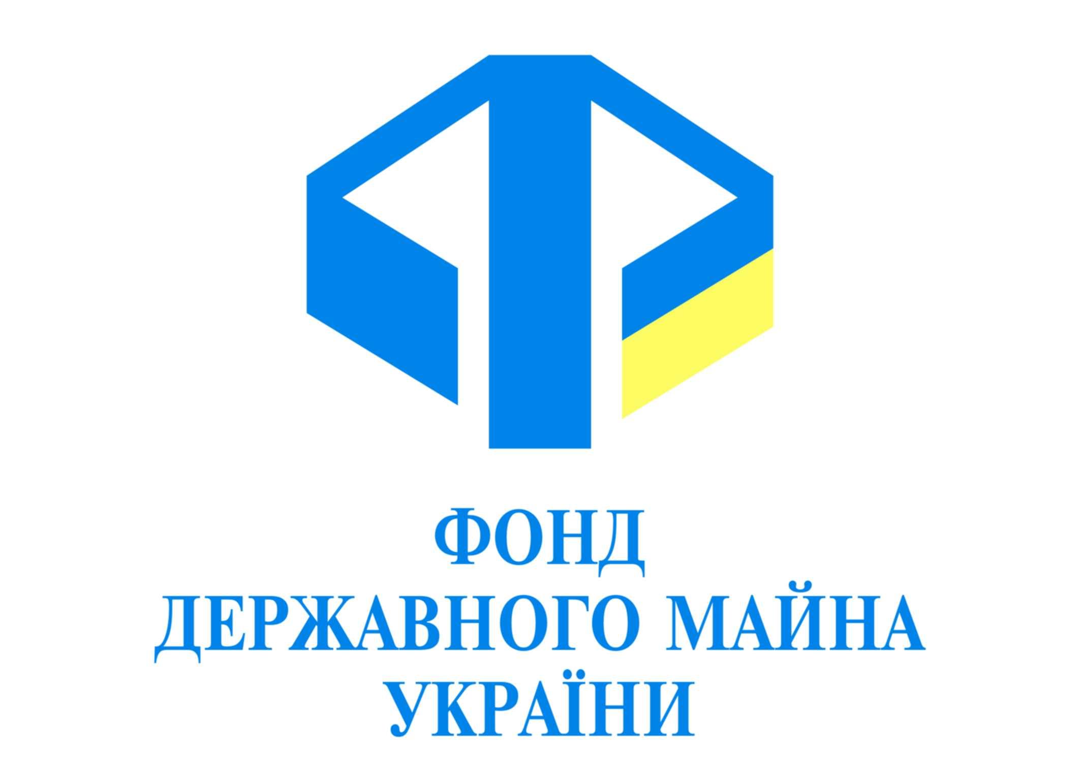 Фірмовий_блок_Фонду_Державного_майна_України